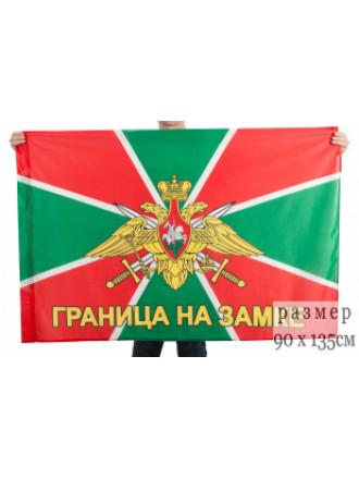 Флаг Погранвойск Граница на Замке 90х135 см
