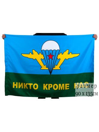 Флаг ВДВ Белый Купол Никто Кроме Нас 90х135 см