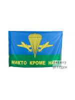 Флаг ВДВ РФ НИКТО КРОМЕ НАС Желтый Купол 90x135 см