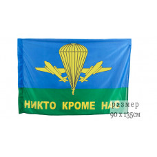 Флаг ВДВ РФ желтый купол 90x135 см