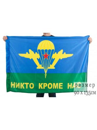 Флаг ВДВ СССР Желтый Купол Никто Кроме Нас 90х135 см