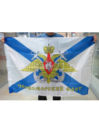 Флаг Черноморского флота России 90х135 см