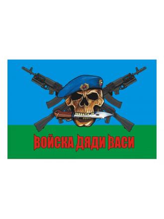 Флаг ВДВ Войска Дяди Васи 90х135 см