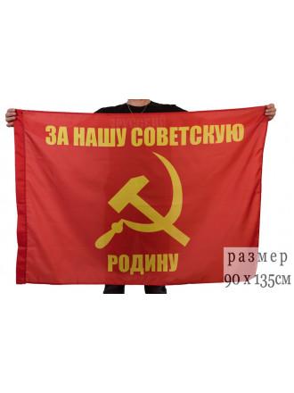 Флаг За Нашу Советскую Родину 90х135 см