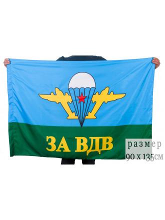 Флаг ЗА ВДВ Белый Купол 90х135 см