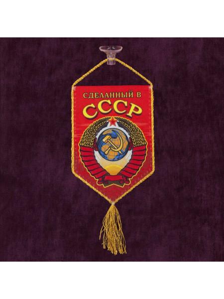 Вымпел Сделанный в СССР 15x10 см