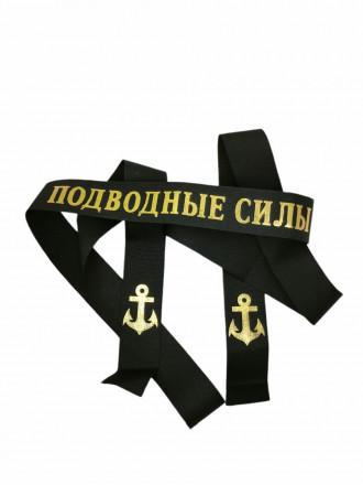 Лента на Бескозырку Подводные Силы Уставной