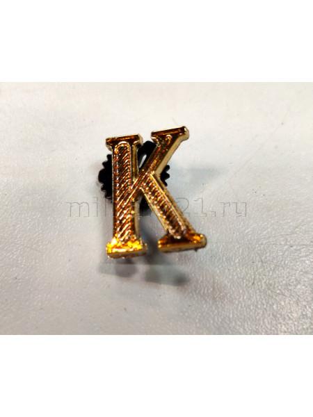 Буква на Погоны Пластик К Золотая