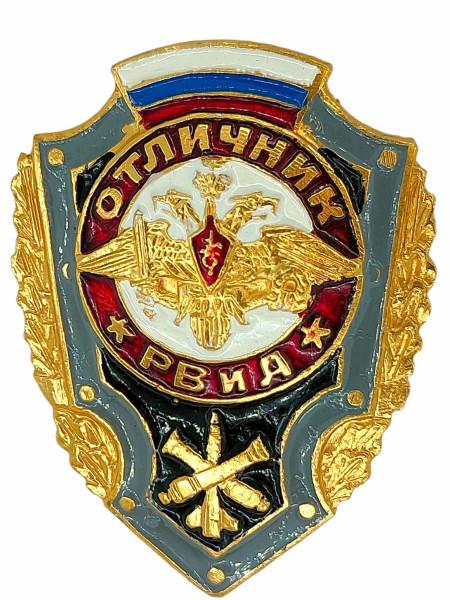 Знак Нагрудный Отличник РВиА