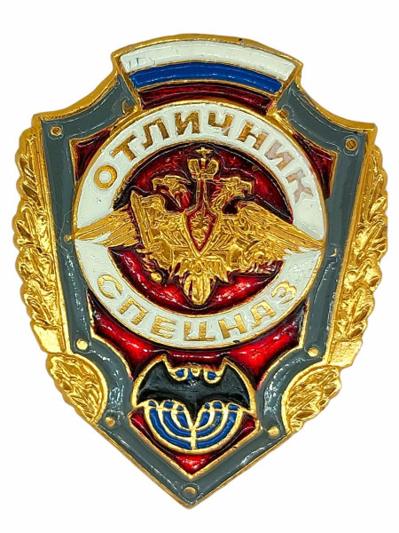 Знак Нагрудный Отличник Спецназ