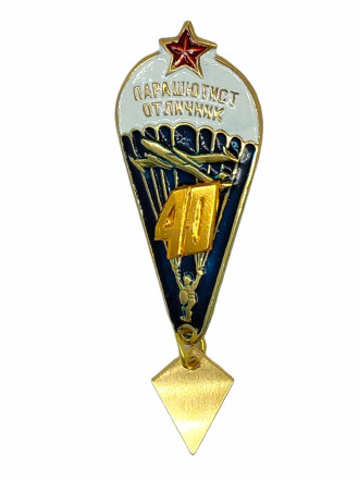 Знак Парашютист-Отличник 40 Прыжков (со Звездой)