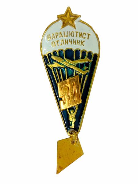 Знак Парашютист-Отличник 50 Прыжков (со Звездой)