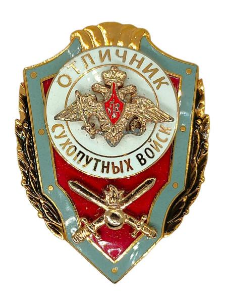 Значок Металл Отличник Сухопутных Войск (Горячая Эмаль Накладки)