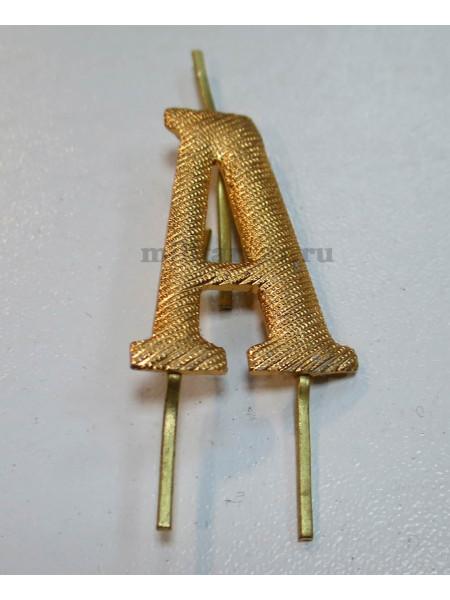 Буква на Погоны Металл А Золото (Большая)