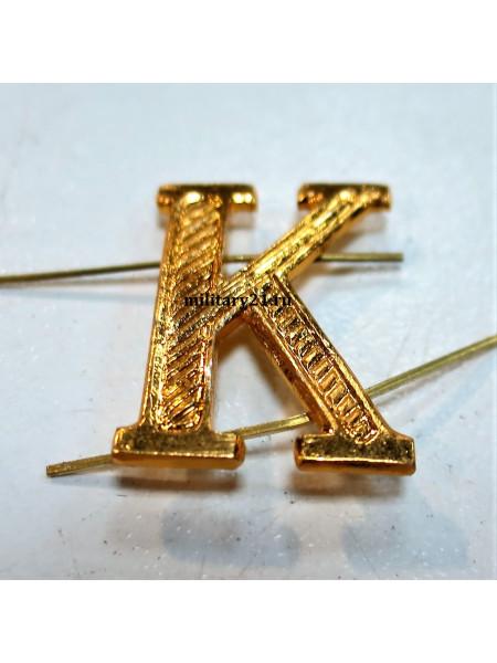 Буква на Погоны К Золотая Металл