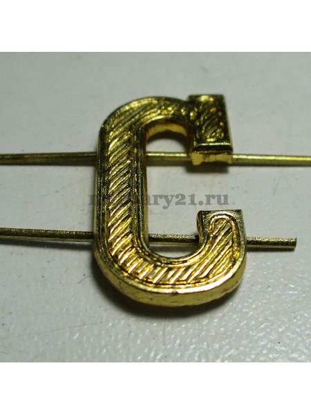 Буква на Погоны Металл С Золото