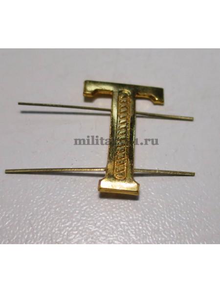 Буква на Погоны Металл Т Золото