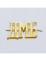 Буквы на Погоны ДМБ Золотого Цвета