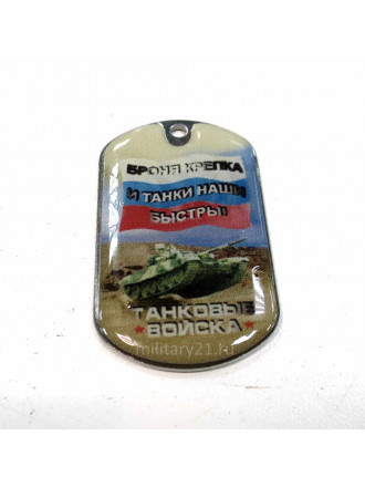 Жетон (Смола) Танковые Войска Броня Крепка и Танки Наши Быстры!