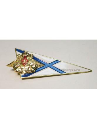 Уголок на Берет ВМФ Орел на Андреевском Флаге