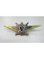 Значок Классность ВС РФ 3 Класс Нового Образца Офицерский Состав