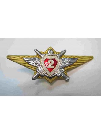 Знак Классность ВВ МВД (Росгвардия) Офицерского Состава 2 Класс
