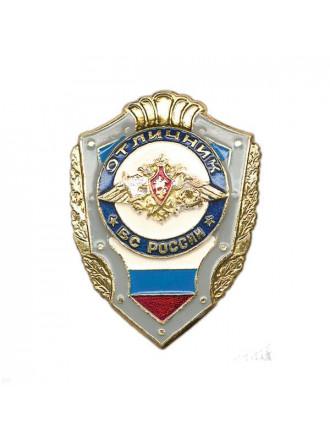 Значок Отличник ВС России Металл