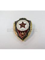 Значок Металл Отличник Советской Армии