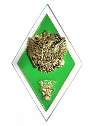 Значок Металл Ромб Высшее Сельскохозяйственное Образование (Латунь Холодная Эмаль с Накладным Орлом РФ)