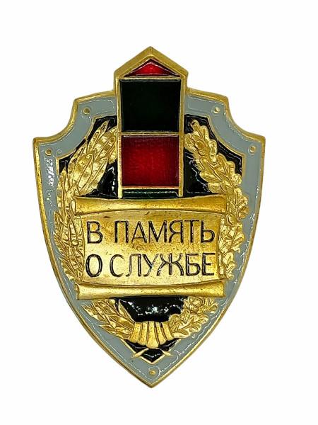 Знак В Память о Службе в ПВ Латунь