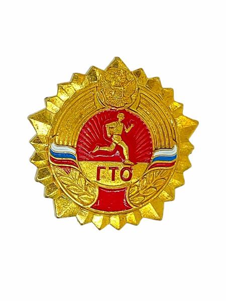 Значок мет. ГТО (зол.) РФ