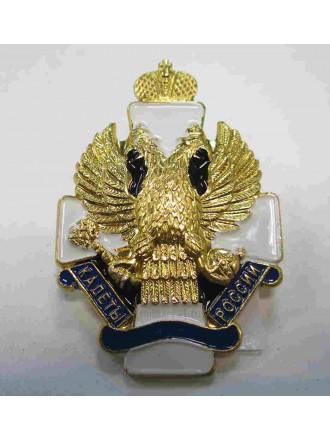 Значок Металл Кадеты России