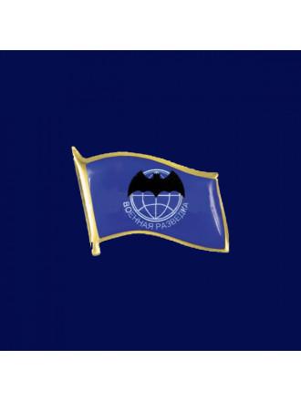 Фрачник Флажок Военная Разведка Флаг Синий Смола на Пимсе
