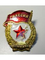 Значок Металл Гвардия СССР (Латунь на Закрутке)