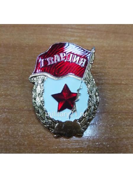 Значок Гвардия без Надписи СССР