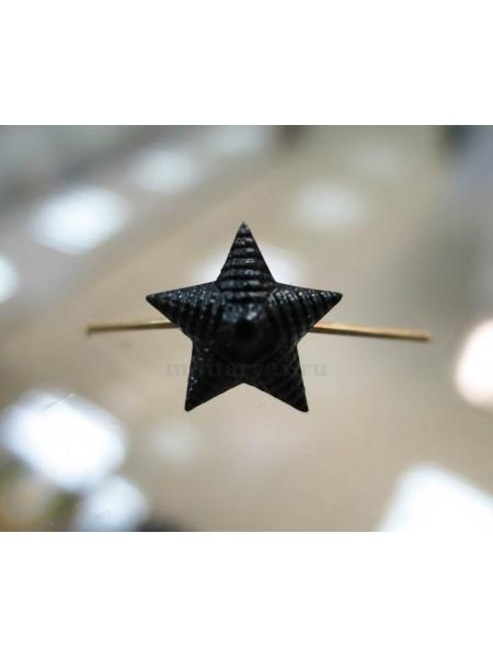 Звезда на Погоны 13 мм Рифленая Черная