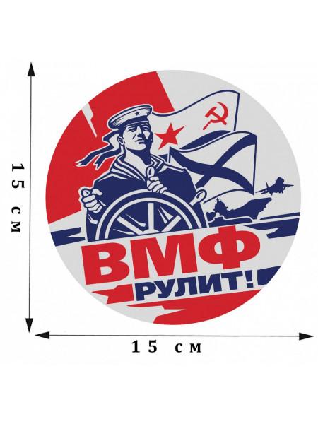 Наклейка на авто ВМФ рулит 15x15 см