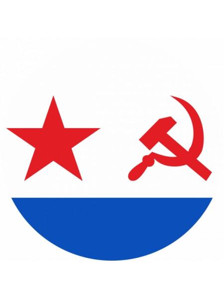 Наклейка ВМФ СССР Круглая