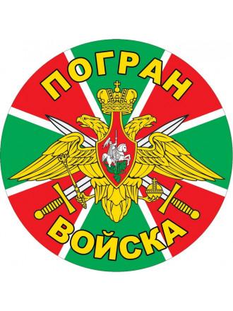 Наклейка Погранвойска №78