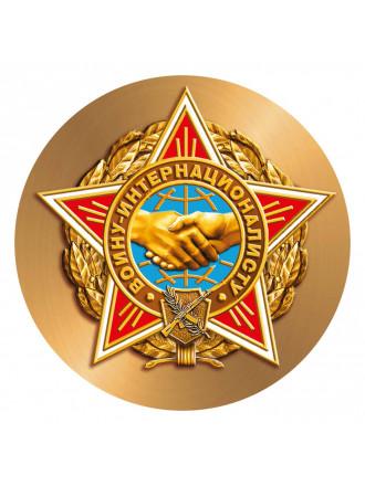 Наклейка Войну-Интернационалисту Круглая 10x10 см