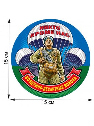 Наклейка ВДВ Десантник 3 Парашюта Круглая 15x15