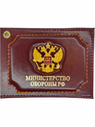 Обложка на Удостоверение с Эмблемой Министерство Обороны герб РФ Натуральная Кожа Бордовый(Бордовый)
