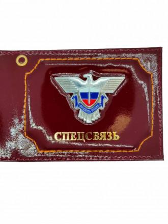 Обложка на Удостоверение с Эмблемой Спецсвязь Натуральная Кожа (Бордовый)