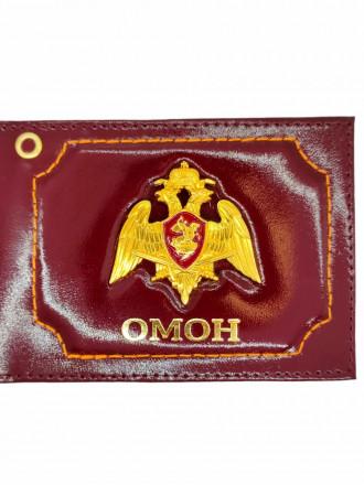 Обложка на Удостоверение с Эмблемой ОМОН Герб Росгвардия Натуральная Кожа (Бордовый)
