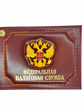 Обложка на Удостоверение с Эмблемой ФНС Герб РФ Натуральная Кожа (Бордовый)
