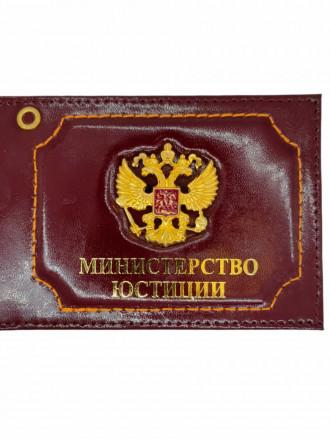 Обложка на Удостоверение с Эмблемой Министерство Юстиции Герб РФ Натуральная Кожа Бордовый