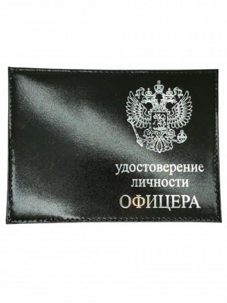 Обложка Удостоверение Личности Офицера Черная Серебристое Нанесение Натуральная Кожа Шик