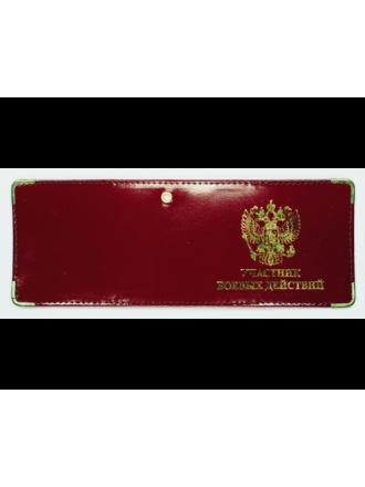 Обложка на Удостоверение Участник Боевых Действий
