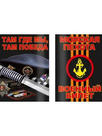 Обложка на Военный Билет Морская Пехота России