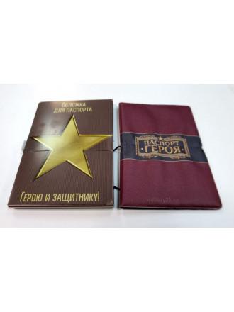 Обложка на Паспорт на Резинке Герою и Защитнику!
